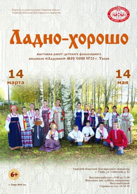 Афиша Ладушки 2016 на сайт