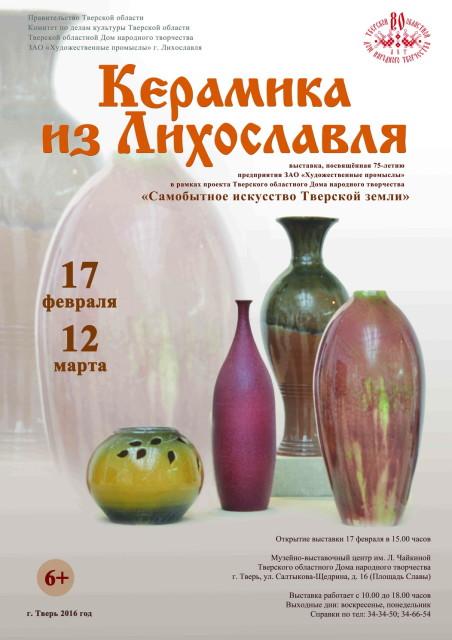 Афиша Лихославль 2016 на сайт_новый размер