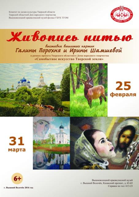 Афиша Порохня и Шамшева_на сайт