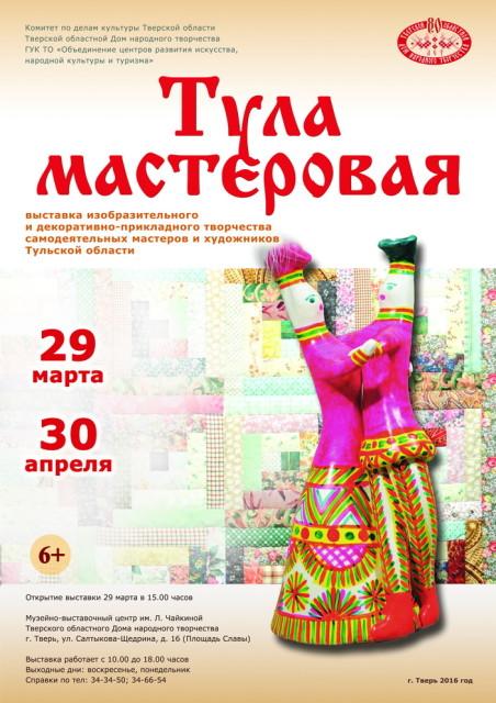 Афиша Тула 2016_печать_новый размер