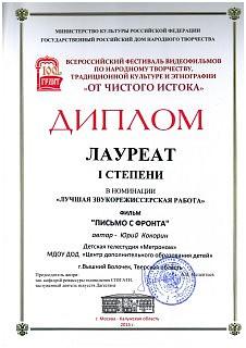 Диплом II степени В номинации «Лучшая звукорежиссёрская работа»