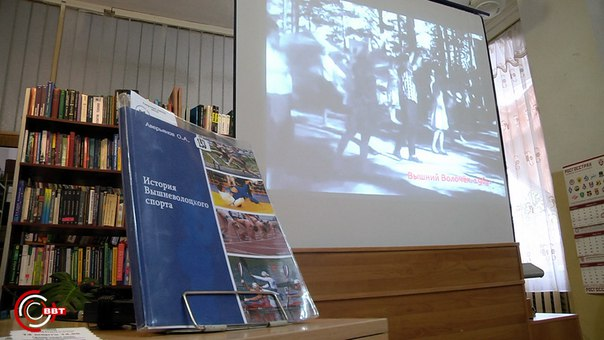 Презентация книги Вышневолоцкие Спортсмены