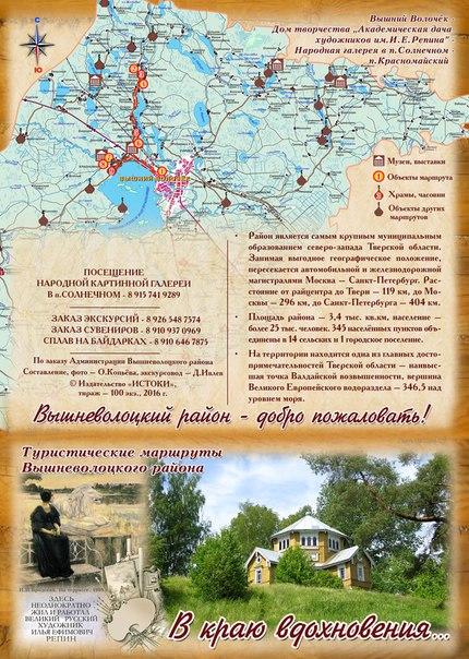 Проект Туристические маршруты Вышневолоцкого района В краю вдохновения лиц. сторона