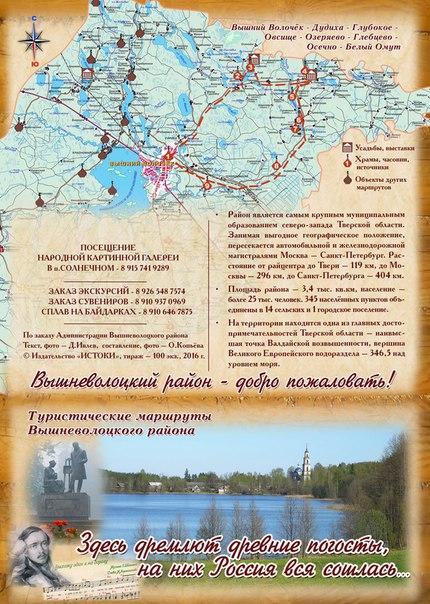 Проект Туристические маршруты Вышневолоцкого района В краю вдохновения обр. сторона