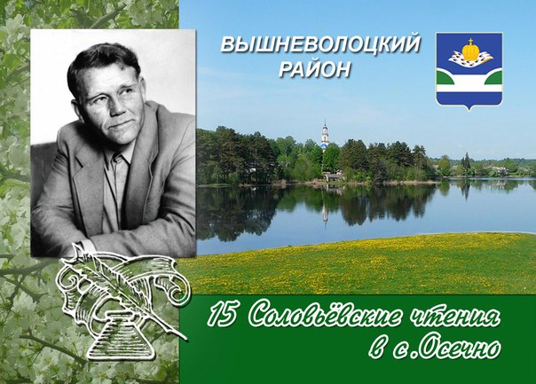 Проект 2016 Карманный календарь СОЛОВЬЕВСКИЕ ЧТЕНИЯ В С. ОСЕЧНО