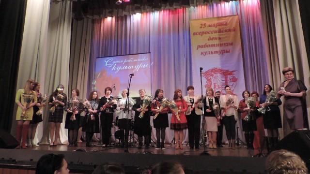 Торжественное мероприятие, посвященное Всероссийскому Дню работников культуры