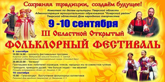 Фольклорный фестиваль
