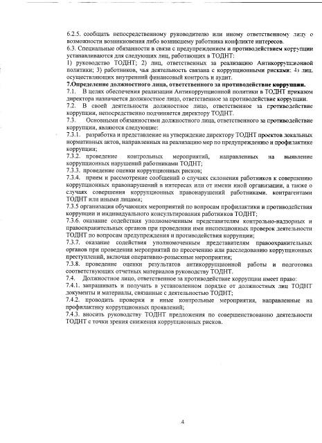 антикоррупционная политика лист 4