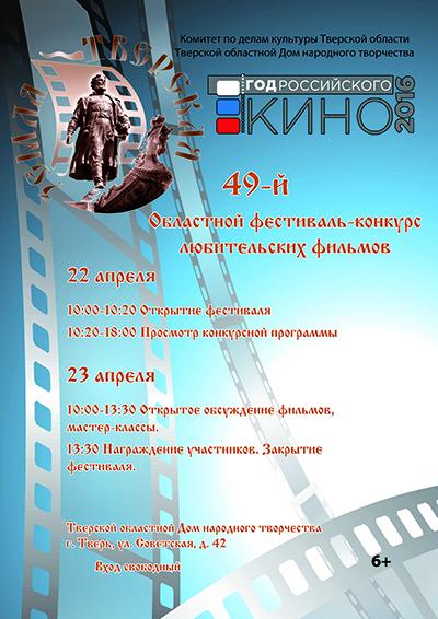 афиша49 зт копия