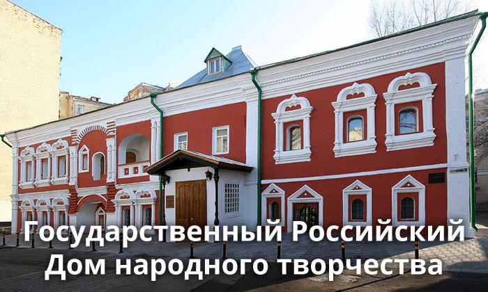 Государственный Российский Дом народного творчества
