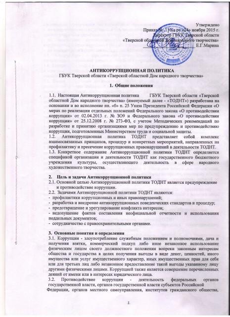 Антикоррупционная политика лист 1
