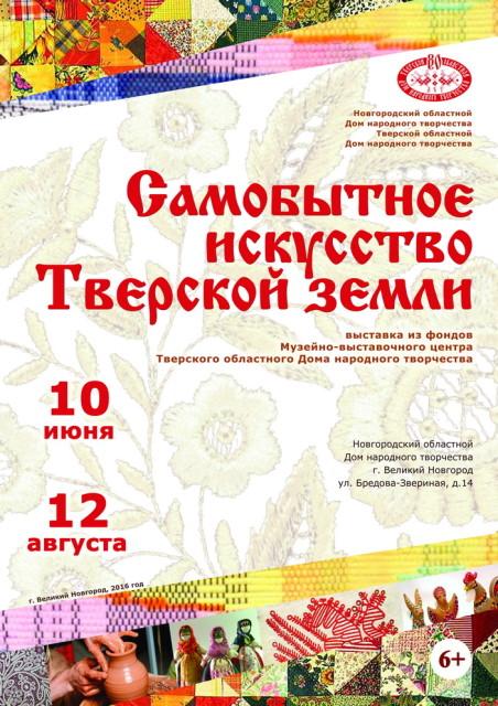 Афиша Самобытное Новгород 2016_печать_новый размер