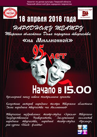 Афиша_Юбилей на сайт