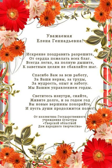 Елене Геннадьевне