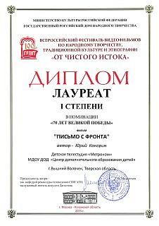 Диплом II степени В номинации «70 лет Великой Победы»