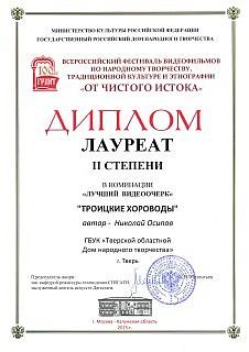 Диплом II степени В номинации «Лучший видеочерк»