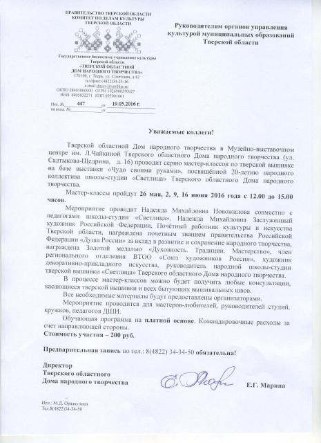 Письмо мастер-классы Светлица