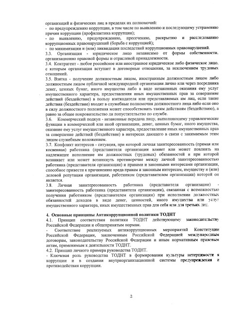 антикоррупционная политика лист 2