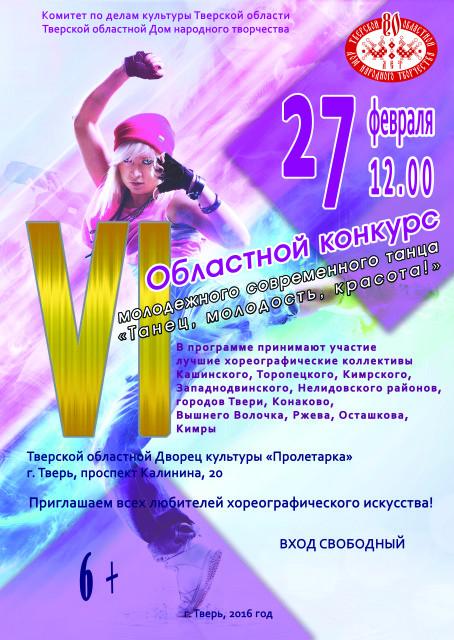 Dance-2016