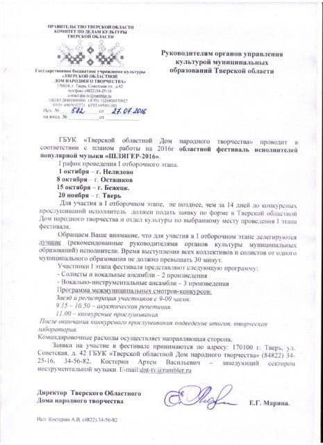 Pismo_na_shlyager_2016