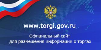 Официальный сайт Российской Федерации для размещения информации о проведении торгов (torgi.gov.ru)